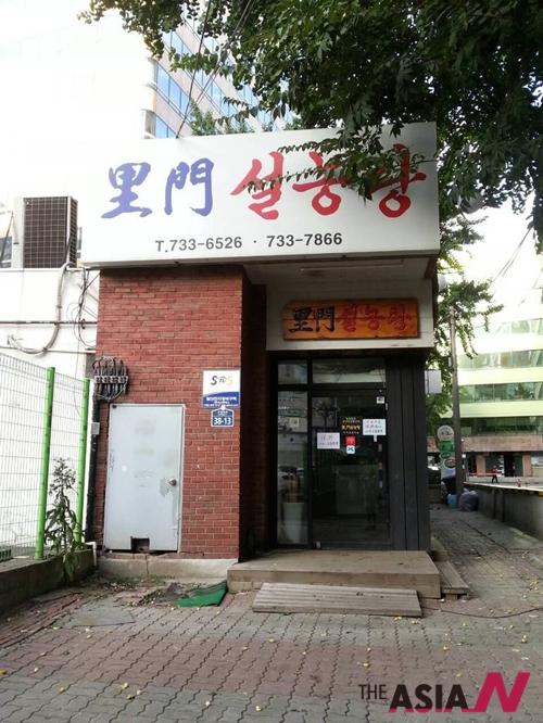 1904년 문을 연 설렁탕 집으로 서울뿐만 아니라 한국 내에서 가장 오래된 음식점으로 알려져 있다.