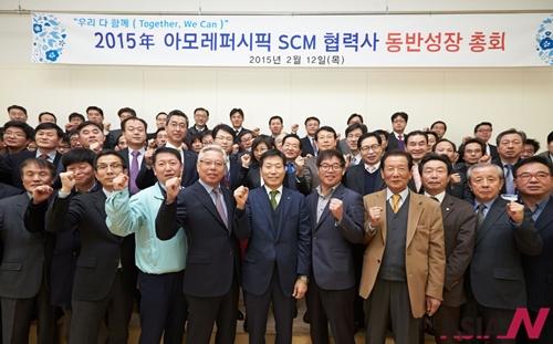 다운로드2[아모레퍼시픽] 2015년 아모레퍼시픽 SCM 협력사 동반성장총회 개최