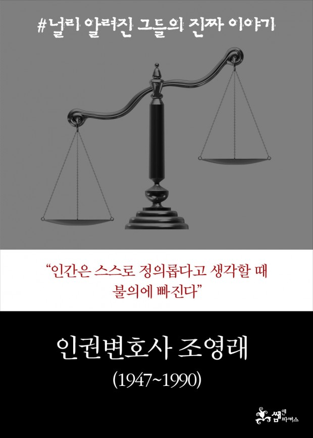 150716-조영래_945_01