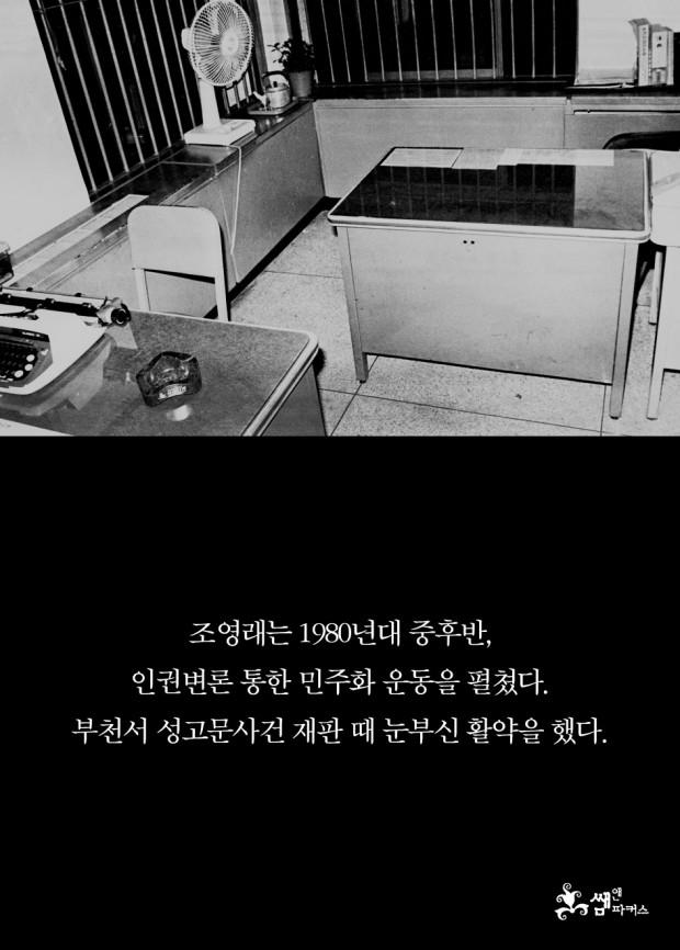 150716-조영래_945_06