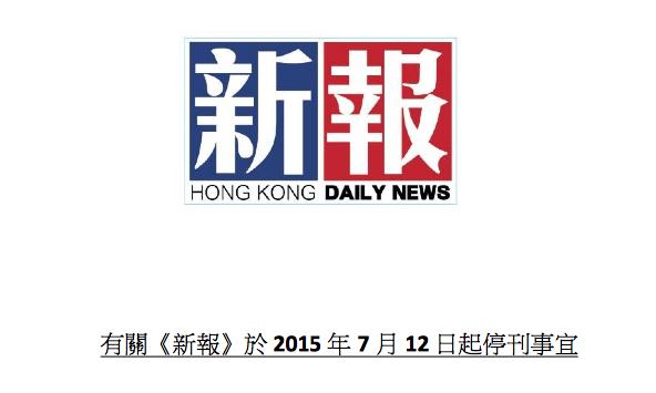 Hong-Kong-Daily-News-e1436696314266