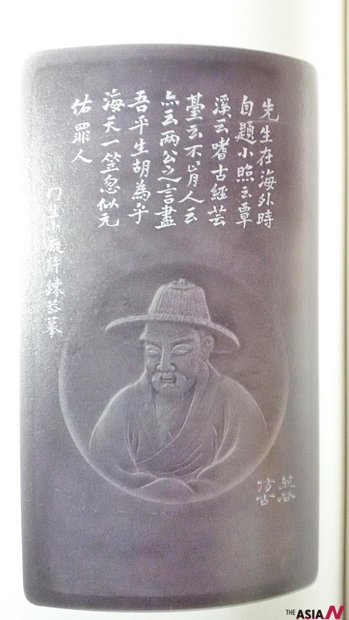 다운로드2추사 김정희 초상이 담긴 벼루 작품