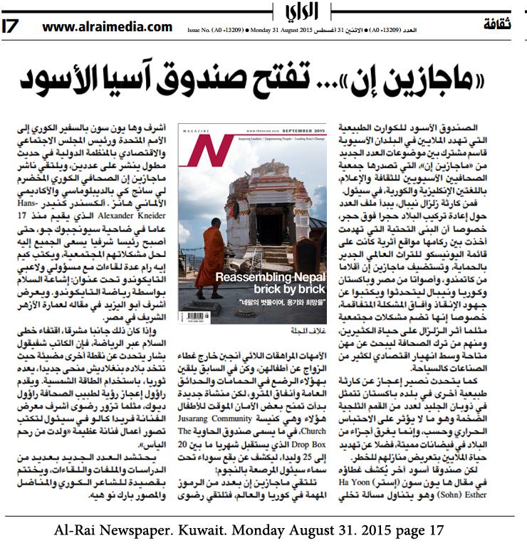 Mag N September news