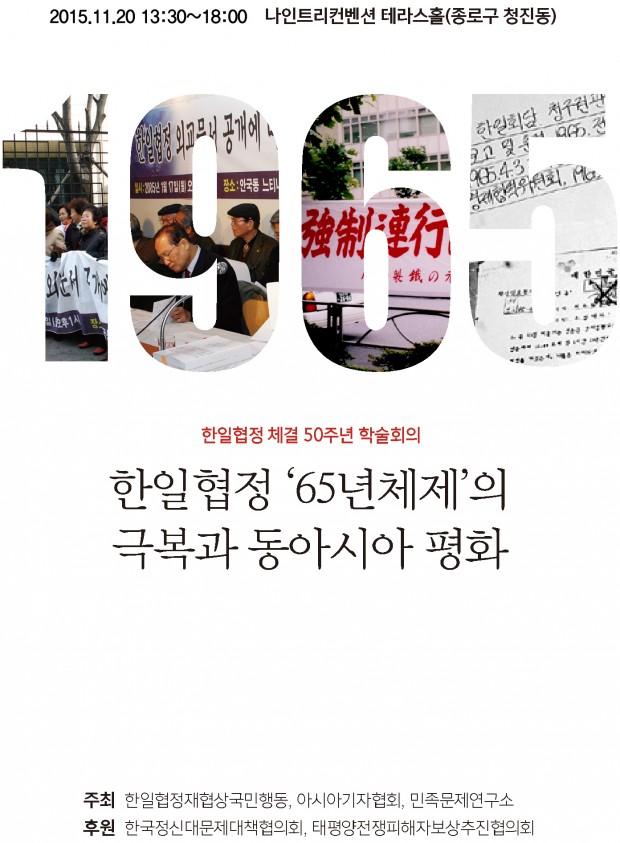 2015-한일협정학술회의-초대장_표지용