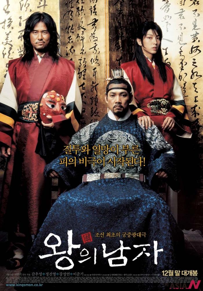 영화 '왕의남자' 포스터