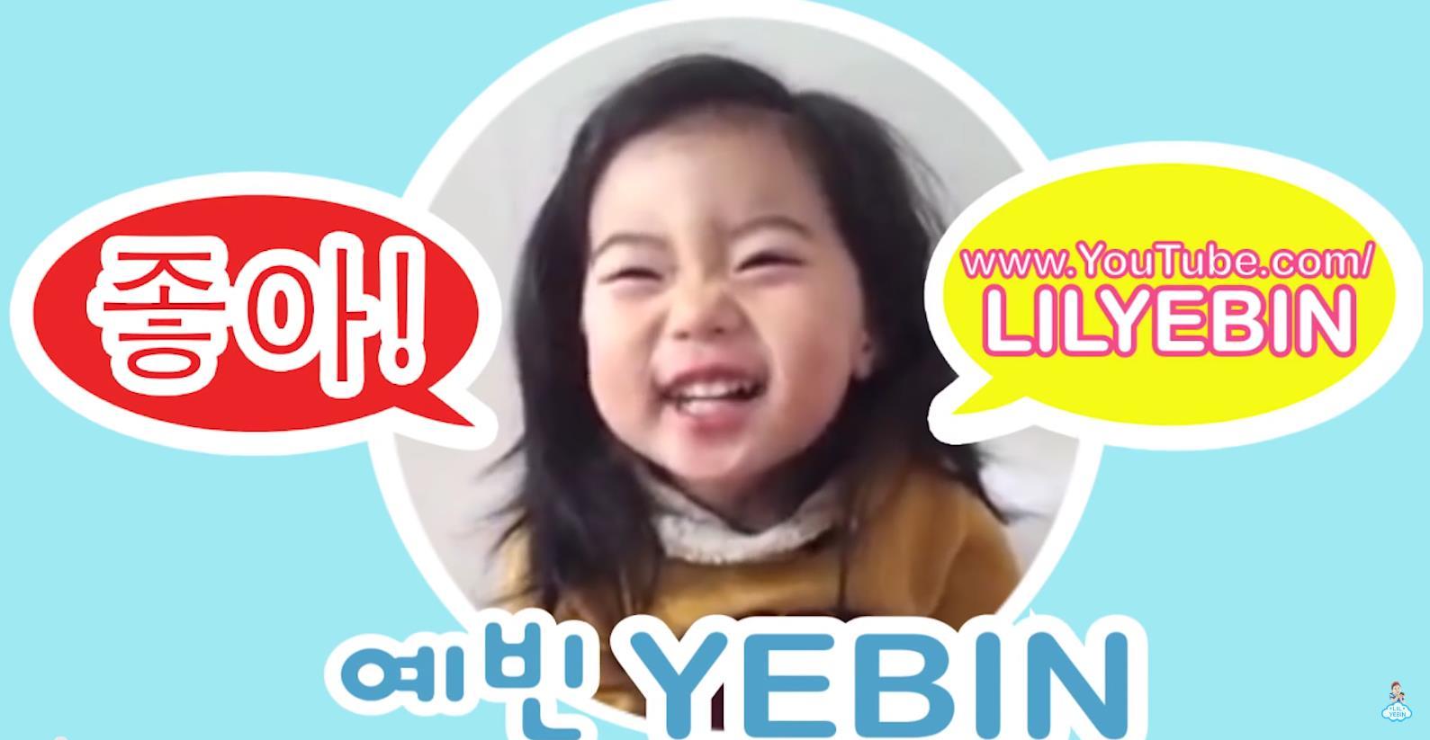 김예빈 양 유튜브 동영상 캡쳐화면