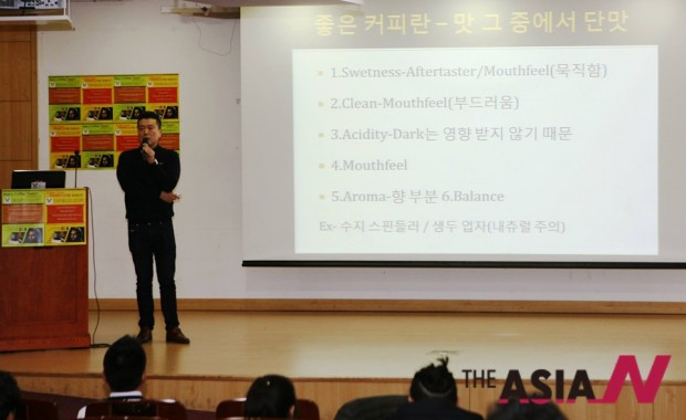 좋은 커피(Good coffee)가 지녀야 할 속성에 대해 설명하고 있는 김정욱 교수