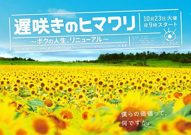 업난으로 방황하는 청년들을 다룬 일본 드라마 '늦게 피는 해바라기~나의 인생, 리뉴얼~? 포스터