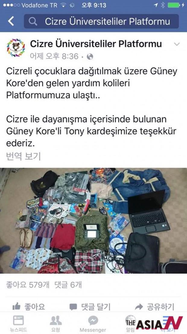 한국에서부터 들고 온 후원물품을 전달하고 나서 하키가 페이스북에 올리자 무려 579개의 좋아요 호응이 있었고 한국사람들에게 고맙다는 하키의 진심어린 감사의 인사가 있었다.