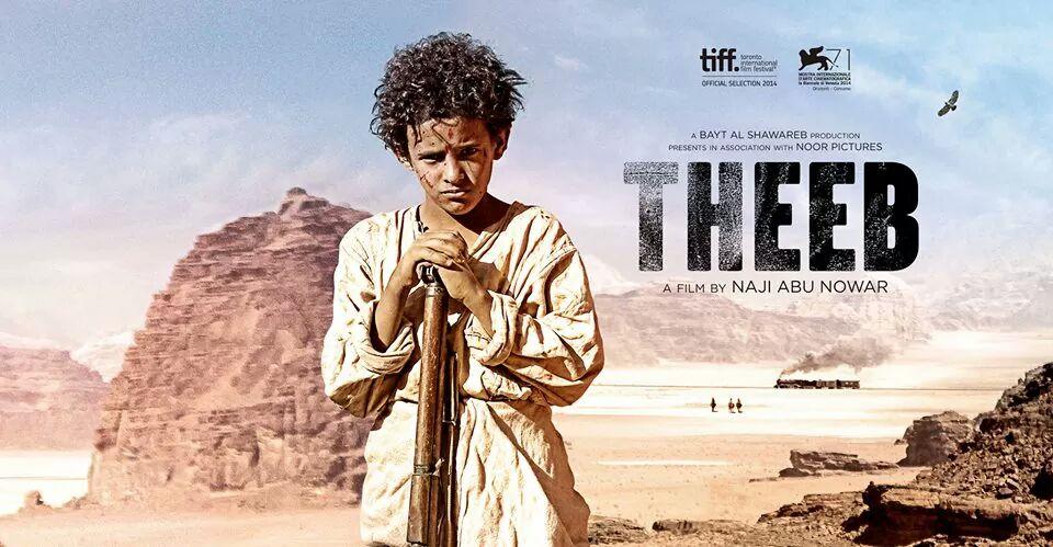 요르단 영화 포스터