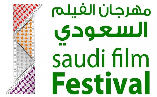 saudi-film-festival