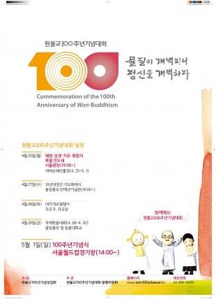 100주년기념대회포스터