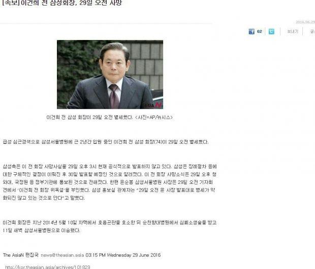 지난 2014년 아시아엔이 철회한 기사에 날짜와 일부 내용만을 조작한 찌라시가 급속도로 번지고 있다.