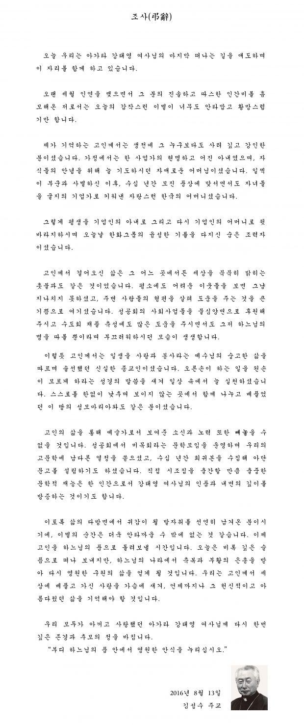 김성수주교조사완결