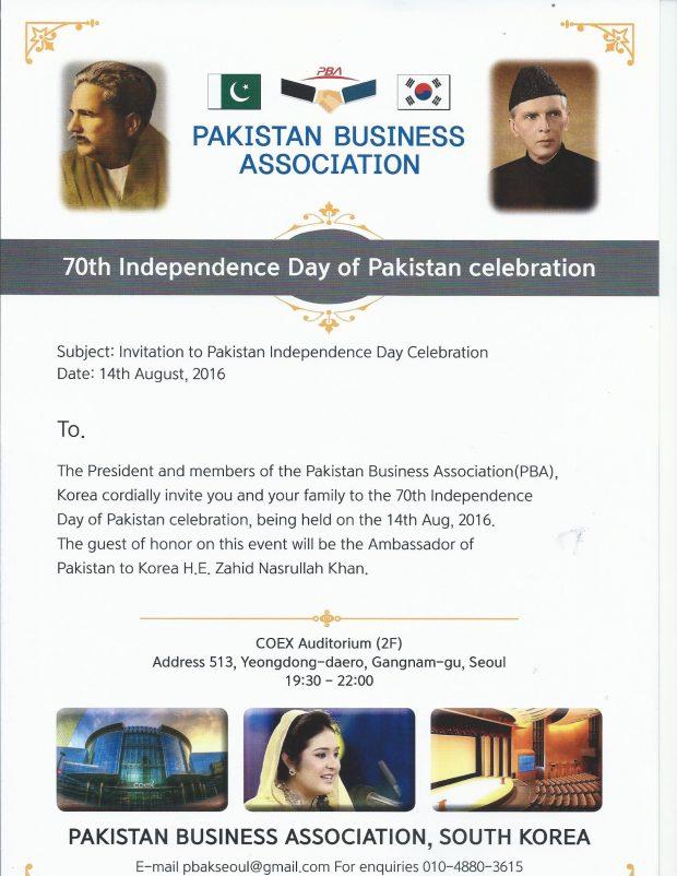 invitation of Pakistan independence day celebration (1)-1