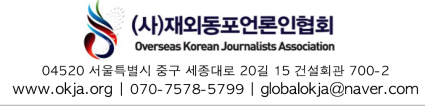 overseas-korean-full
