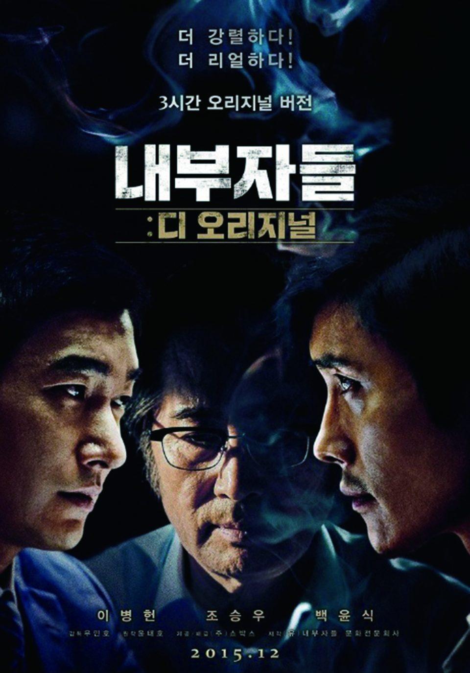 【서울=뉴시스】웹하드 파일쿠키(www.filekuki.com)는 21일 영화 '내부자들:디 오리지널' VOD 서비스를 실시한다고 밝혔다. '내부자들'은 지난 2012년 연재, 3개월도 되지 않아 돌연 연재가 중단 된 윤태호 작가의 미완 동명 웹툰을영화한 것으로 대한민국 사회를 움직이는 정치인, 재벌, 언론인 등 권력의 내부자들에 의해 배신당한 정치깡패와 출세를 바라는 검사가 권력의 추악한 실상을 드러내고 이들 내부자들에 대한 복수를 보여준다. '내부자들:디 오리지널'에는 본편에서 공개되지 않았던 캐릭터들의 과거 이야기, 추가된 오프닝과엔딩 등이 담겨있으며, 웹하드파일쿠키에서감상할 수 있다. 2016.01.21. (사진=몬스터주식회사 제공) photo@newsis.com