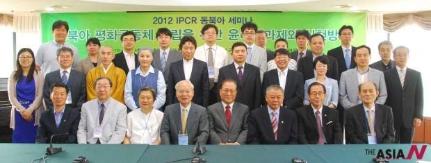 한중일 종교평화회의 참석자
