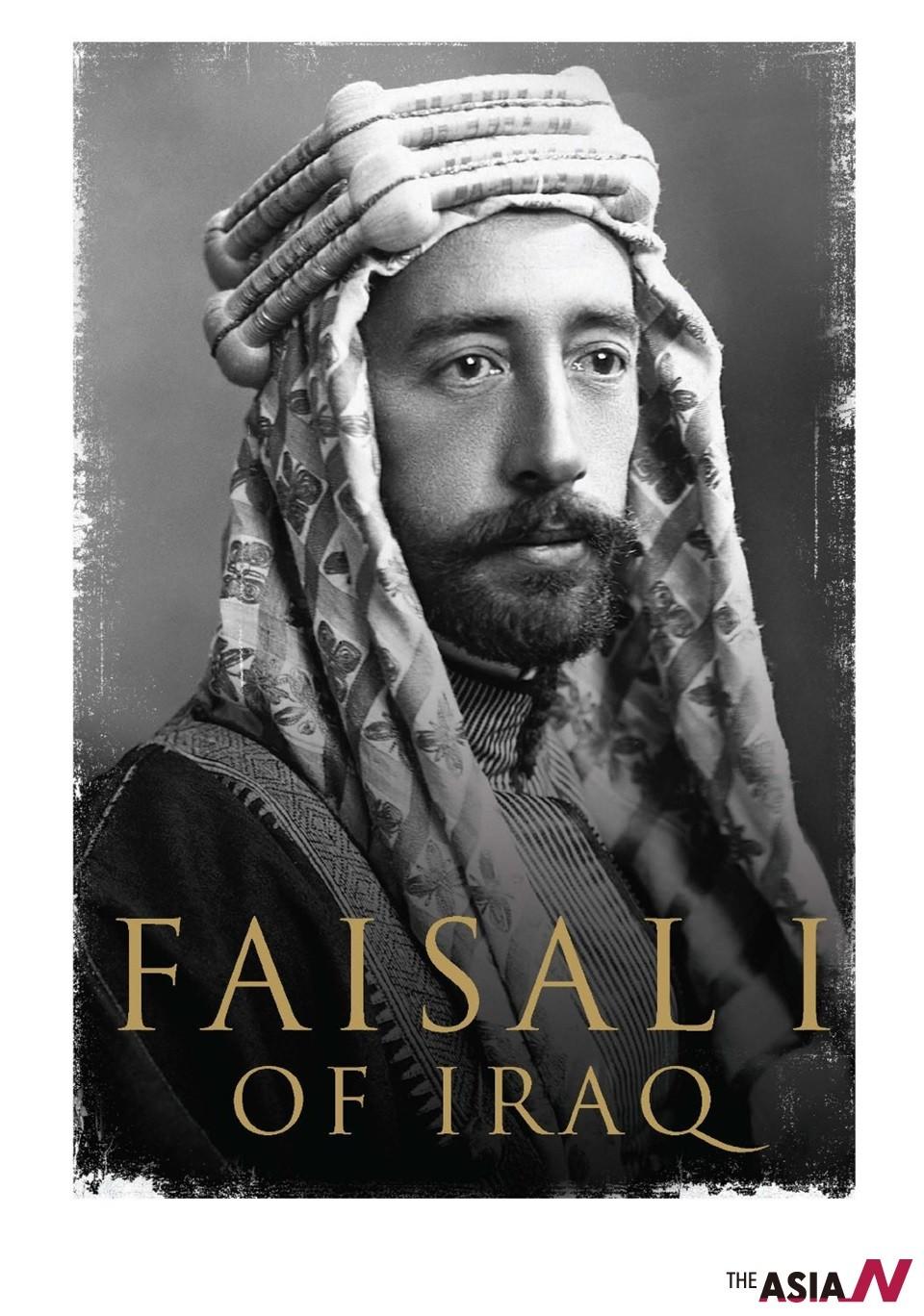 [Asian Books] 이라크의 파이살 1세