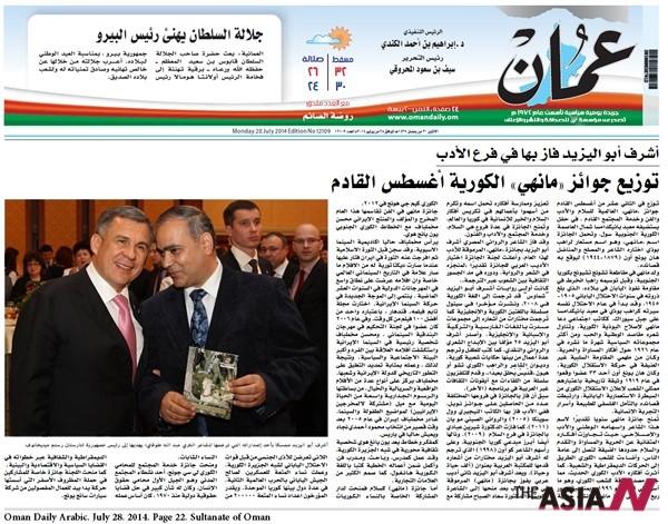 2014 만해대상 수상자 아시라프, 오만 신문 보도